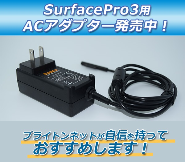 surface pro3 充電器