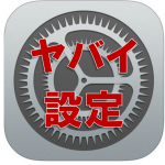 iphone6s iOS10 アップデート 着信