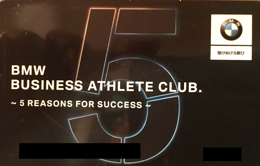 BMW BUSINESS ATHLETE CLUB NIGHT PARTY 参加